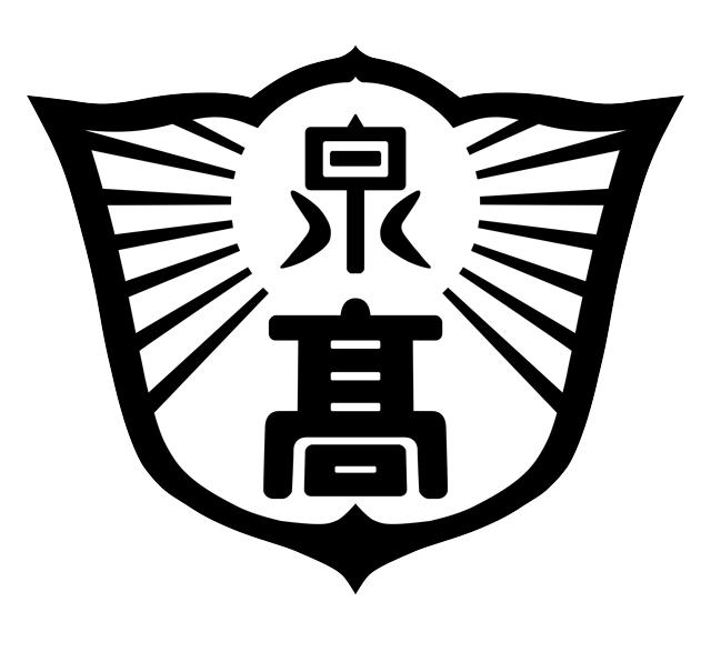 陽 高校 泉