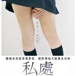 《私處》Schoolgirl Complex