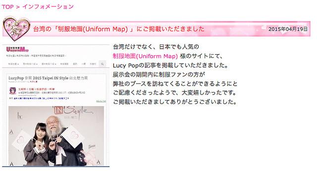 LucyPop 提到制服地圖介紹他們在台北魅力展的活動