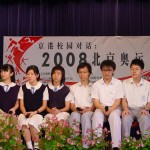 香港新界 — 沙田區各中學制服介紹 Part1