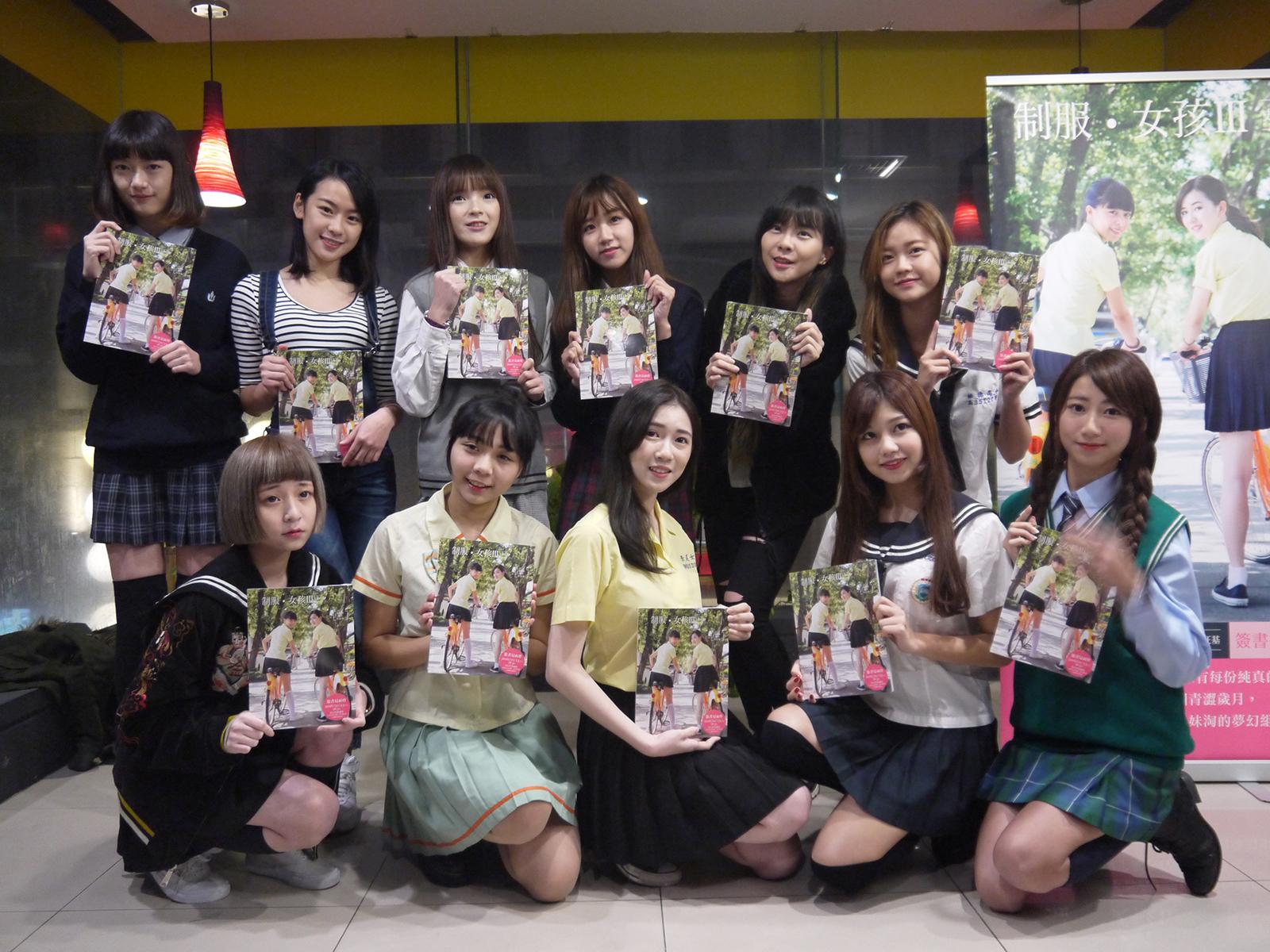 「制服・女孩 x 史旺基 III」 簽書會