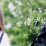 微軟和 LINE 共同打造的人工智慧女高中生「りんな」將參與日本電視劇演出!