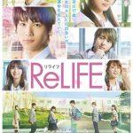 《ReLIFE 重返 17 歲》真人電影版 30 秒預告公開
