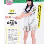 日本週刊雜誌 Playboy 的 12 位棒球美少女
