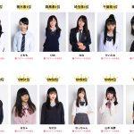 2017 日本最可愛女高中生比賽來囉,來看看這次入選的各地區代表吧