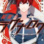 由聲優綠川光擔任原作的《制服のラグナロク》將在日本發行