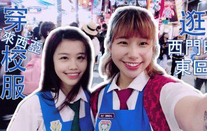 馬來西亞學生穿制服在台北市區逛街+宜蘭旅遊