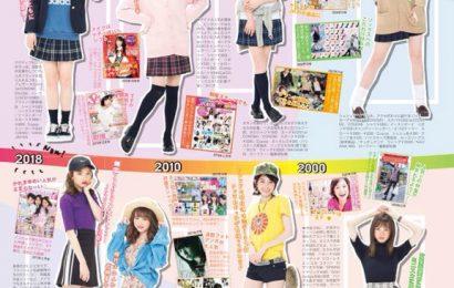 日本雜誌 SEVENTEEN 慶祝 50 週年,製作了 50 年來日本女高中生的制服與流行服飾特輯