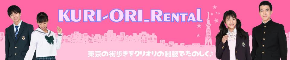 KURI-ORI 制服租借