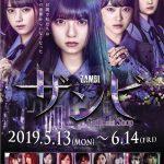 坂道系列主演的日劇「ザンビ」將在五月東京開辦時間限定主題咖啡廳