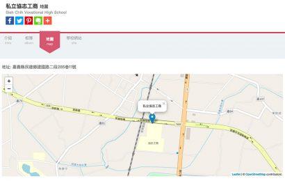 [網站開發] 學校地點使用 OpenStreetMap