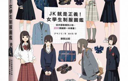 制服控必收《JK就是正義!女學生制服圖鑑:從衣服鞋襪到小物,200個細節一本掌握!》