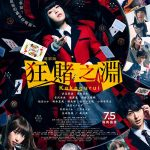 《狂賭之淵》真人電影版預定 7 月 5 日在台上映
