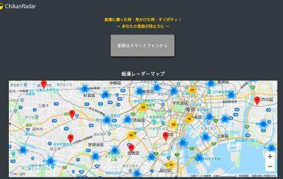 日本推出「癡漢雷達」服務,一鍵通報電車色狼