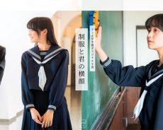日本制服品牌「トンボ学生服」原創小說《制服と君の横顔》
