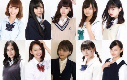 「2019 日本最可愛女高中生」決選名單公佈,來看看哪個最有冠軍相
